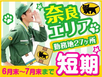 ヤマト運輸(株) 奈良主管支店 [064003]のアルバイト情報