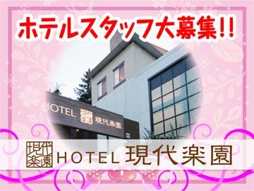 HOTEL現代楽園 伊勢原店のアルバイト情報