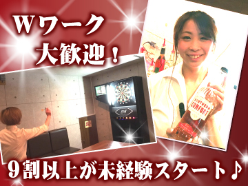Darts&Girls Berryのアルバイト情報