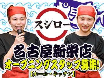 スシロー名古屋新栄店のアルバイト情報