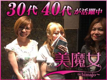 美魔女 -bimajyo-のアルバイト情報