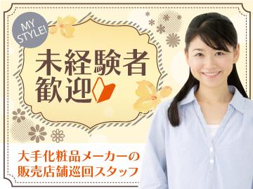 フィクスコミュニケーションズ株式会社 東京営業所のアルバイト情報