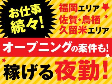 株式会社ジャパン・リリーフ/fodrのアルバイト情報