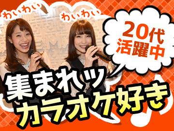 カラオケマック (1)川越店 (2)所沢店のアルバイト情報