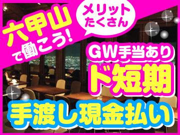 六甲ガーデンテラス(阪急阪神東宝グループ)のアルバイト情報