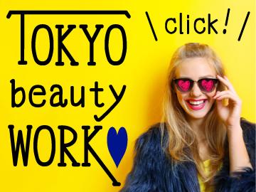 東京で働きたい!!志望理由はこれだけでOKです♪20〜30代の女性が多く活躍中☆未経験者大歓迎☆