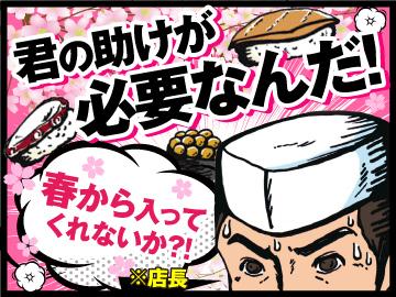 きときと寿し 富山太郎丸店のアルバイト情報