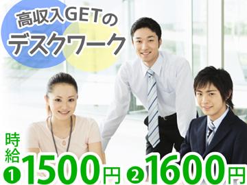 株式会社人材バンクのアルバイト情報