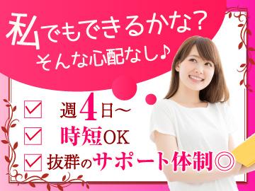 株式会社ベルシステム24 スタボ京橋/003-60420のアルバイト情報