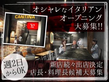 【Cantina(キャンティーナ)】系列8店舗合同募集のアルバイト情報
