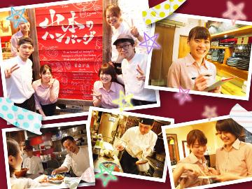 山本のハンバーグ 5店舗同時募集 株式会社俺カンパニーのアルバイト情報