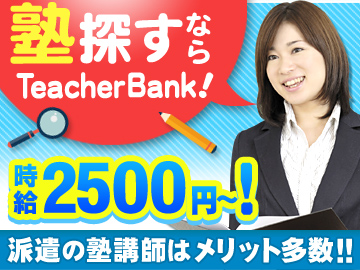 この春≪TeacherBank≫で始めよう!。★学生・主婦活躍中★。