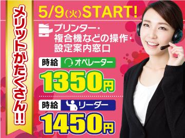 トランスコスモス株式会社 Work it! Plaza福岡/FK1706902のアルバイト情報