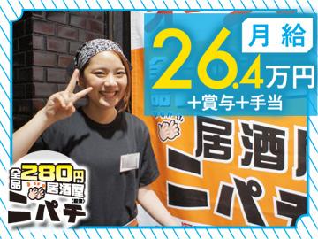 全品280円居酒屋 ニパチ湊川店のアルバイト情報