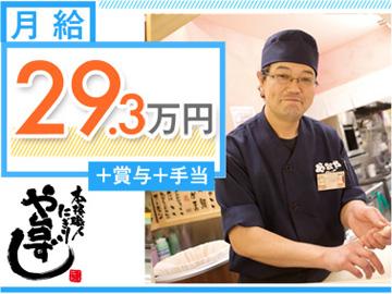 寿司居酒屋 や台ずし新栄CBC前町のアルバイト情報