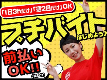 壱角家 溜池山王店のアルバイト情報