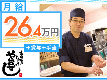 寿司居酒屋 や台ずし鈴鹿平田町のアルバイト情報
