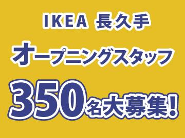 イケア・ジャパン株式会社IKEA 長久手のアルバイト情報