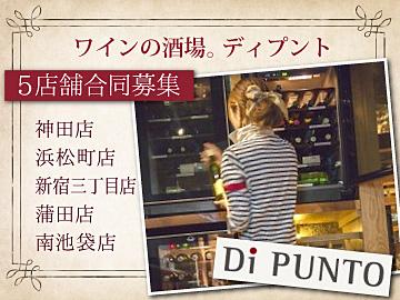 ☆ワインの酒場。 ディプント☆のアルバイト情報