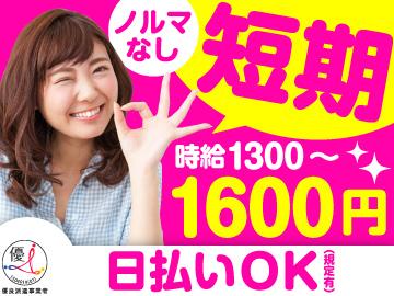 株式会社サウンズグッド OS大阪オフィス(OSKO-0417)のアルバイト情報