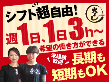 (1)大よし本店 北浜店 (2)大よし 新世界店のアルバイト情報