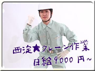株式会社ニモト工業のアルバイト情報