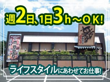 きはちらくはち 松本村井店のアルバイト情報
