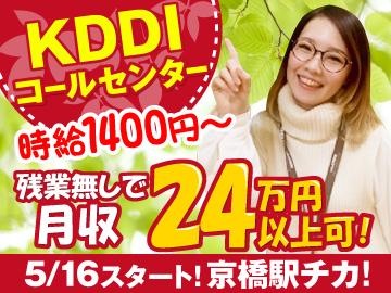 株式会社KDDIエボルバ 関西採用センター/FA028477のアルバイト情報
