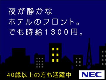 株式会社NECライベックスNEC三田ハウスのアルバイト情報