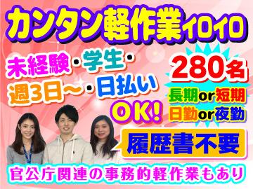 キャリアリンク株式会社【東証一部上場】/PIK61891のアルバイト情報