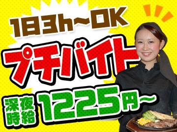 ステーキ&ハンバーグ「鉄板王国」 野田蕃昌店のアルバイト情報