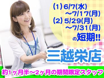 株式会社名古屋三越 栄店のアルバイト情報