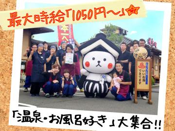 栃木温泉 湯楽の里のアルバイト情報