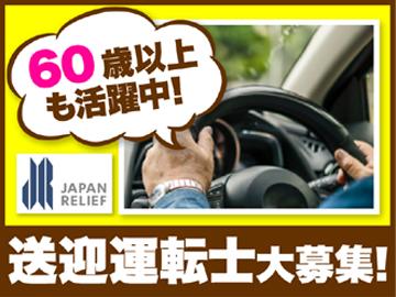 株式会社ジャパン・リリーフ関西のアルバイト情報