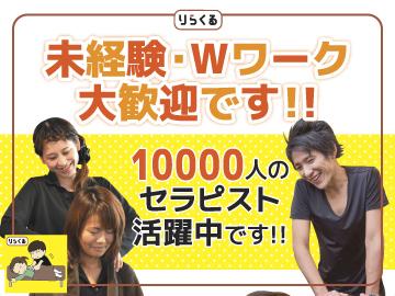 りらくる 西鎌倉店 ★NEW OPEN!!★ /全国550店舗のアルバイト情報