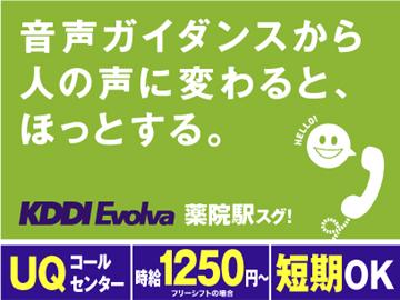株式会社KDDIエボルバ 九州・四国支社/IA018792のアルバイト情報