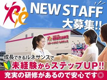 スポーツクラブ ルネサンス 広島東千田のアルバイト情報