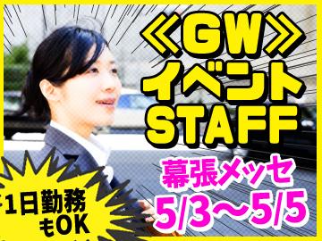 GWのお仕事!!単発もOK★前日参加もOK!