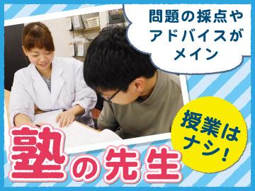 サイン・ワン、G-PAPILS合同募集【株式会社学研スタディエ】のアルバイト情報