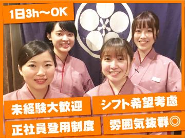 西新初喜 (A)本店 (B)姪浜駅南店のアルバイト情報