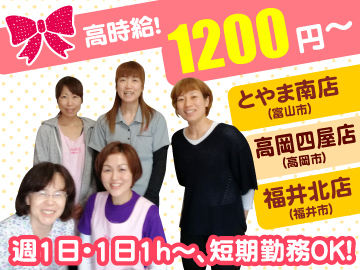 株式会社ifD さくら・介護ステーションとやま南/高岡四屋のアルバイト情報
