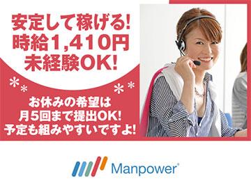 マンパワーグループ(株)金融サポート・関西のアルバイト情報