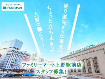 ファミリーマート 〜上野駅前店〜のアルバイト情報