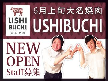 USHIBUCHIのアルバイト情報