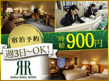 株式会社ロイヤルホテル(リーガロイヤルホテル)のアルバイト情報