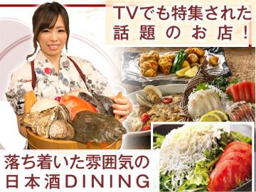 魚と日本酒のお店四十八(よんぱち)漁場日比谷パークフロントのアルバイト情報
