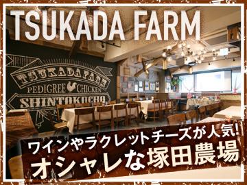 北海道シントク町 塚田農場 池袋メトロポリタン口店のアルバイト情報