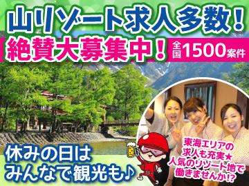 アプリリゾート 名古屋支店−Apptli Resort−のアルバイト情報
