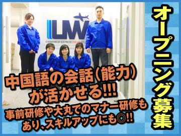 株式会社 UNIWORLD EXPRESS JAPANのアルバイト情報