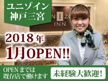 ユニゾイン神戸三宮のアルバイト情報